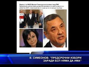 Симеонов: предсрочни избори заради БСП няма да има