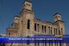 Ремонтират втората по големина синагога у нас