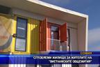 """Сглобяеми жилища за жителите на """"виетнамските общежития"""""""