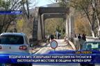 Шофьори извършват нарушения на пуснати в експлоатация мостове в община Червен бряг
