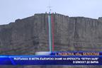 """Разпънаха 35 метра българско знаме на крепостта """"Петрич кале"""" в близост до Варна"""