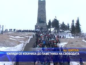 Хиляди се изкачиха до паметника на свободата