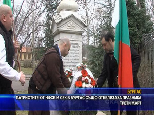Патриотите от НФСБ и СЕК в Бургас отбелязаха Трети март
