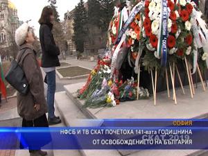 НФСБ и ТВ СКАТ почетоха 141-вата годишнина от Освобождението на България