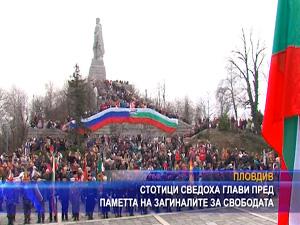 Стотици сведоха глави пред паметта на загиналите за свободата