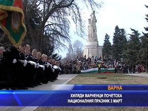 Хиляди варненци почетоха националния празник 3 март
