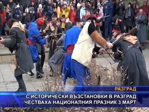С исторически възстановки в Разград чествана националния празник 3 март