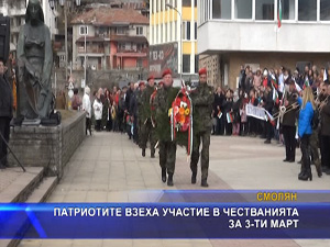 Патриотите взеха участие в честванията за Трети март