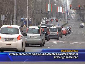 Стотици българи се включиха в патриотично автошествие от Бургас до Българово