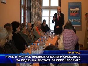 НФСБ в Разград предлагат Валери Симеонов за водач на листа за евроизборите