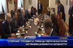 Столичани: Президентът трябва да говори на български, ако уважава държавата и народността