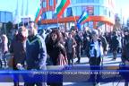 Протест отново погази правата на столичани