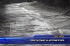 Предстои ремонт на Айтоския проход