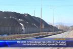 Местят производствените отпадъци от бившия оловно-цинков завод