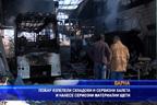 Пожар изпепели халета и нанесе сериозни материални щети