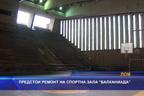 "Ремонтират спортна зала ""Балканиада"""