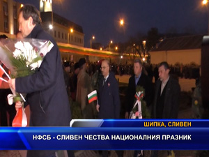 НФСБ в Сливен чества националния празник