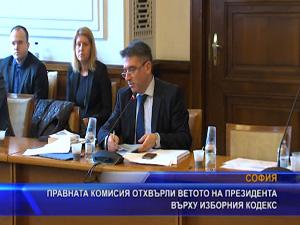 Правната комисия отхвърли ветото на президента върху изборния кодекс