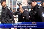 Районният съд остави в ареста бизнесмен задържан за насилие срещу дъщеря си