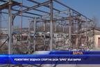 """Ремонтират водката спортна база """"Бриз"""" във Варна"""