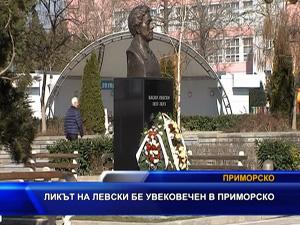 Ликът на Левски бе увековечен в Приморско
