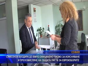 Симеонов входира до ВМРО официално писмо за изясняване и преосмисляне на общата листа за явяване на евроизборите