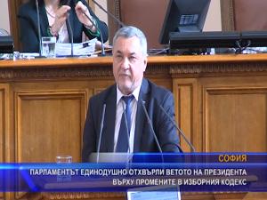 Парламентът отхвърли ветото на президента върху промените в Изборния кодекс