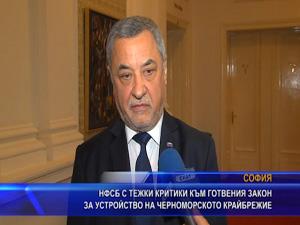 НФСБ с тежки критики към готвения Закон за устройство на Черноморското крайбрежие