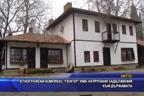 """Етнографски комплекс """"Генгер"""" има натрупани задължения към държавата"""