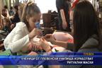 Ученици от плевенски училища изработват ритуални маски