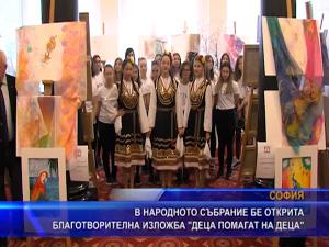 """В Народното събрание бе открита благотворителна изложба """"Деца помагат на деца"""""""