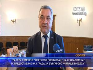 Предстои подписване на споразумение за предоставяне на сграда за българско училище в Одеса