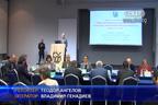 Валентин Йовев, който е от квотата на НФСБ в правителството, откри кръгла маса