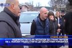 Недоволството на желаещи да станат жители на с. Полски градец стигна до областния управител