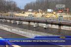 Разширяват и реновират пречиствателната станция в Китен