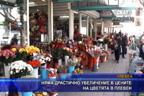 Няма драстично увеличение в цените на цветята в Плевен