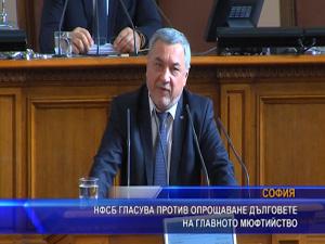 НФСБ гласува против опрощаване дълговете на Главното мюфтийство