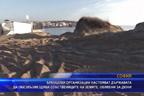 Браншови организации настояват държавата да обезвъзмездява собствениците на земите, обявени за дюни