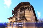 Дарителска кампания за реставрирането на вилата на големия дарител Евлоги Георгиев