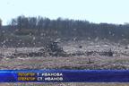 Предстои разширяване на депото за отпадъци в Братово