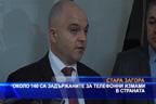 Около 140 са задържаните за телефонни измами в страната