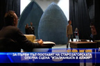 """За първи път поставят на Старозагорската оперна сцена """"Италианката в Алжир"""""""