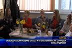 Осмомартенски поздрав от СКАТ и от златния глас на Странджа Милка Андреева