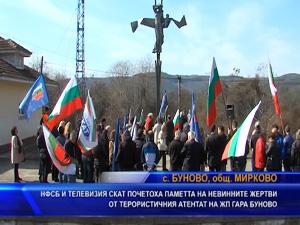 НФСБ и телевизия СКАТ почетоха паметта на невинните жертви от терористичния атентат на жп гара Буново