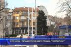 """Бургазлии с петиция против името площад """"Толерантност"""""""