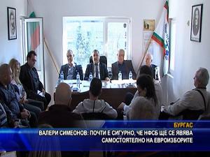 Валери Симеонов: Почти е сигурно, че НФСБ ще се явява самостоятелно на евроизборите