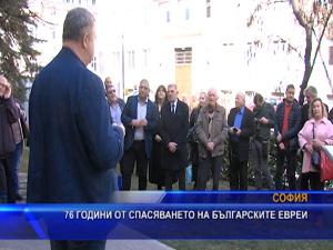 76 години от спасяването на българските евреи