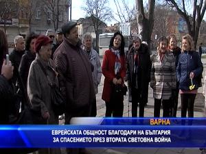 Еврейската общност благодари на България за спасението през Втората световна война