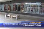 Изложба представя началото на европеизацията в българските градове