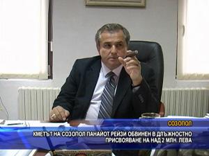 Кметът на Созопол Панайот Рейзи обвинен в длъжностно присвояване на над 2 млн. лева